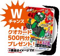 Wチャンス!クオカード500円分プレゼント!商品はイメージです