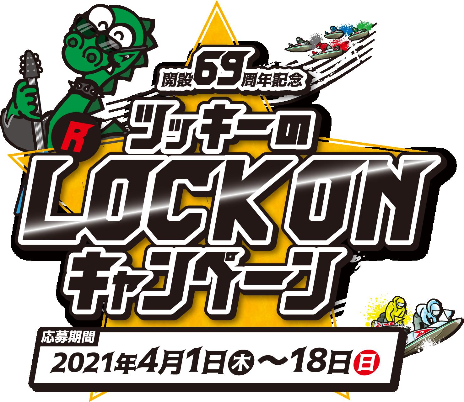 開設69周年 ツッキーのLOCKONキャンペーン 応募期間2021年4月1日(火)~18日(日)